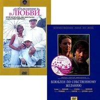 Влюблен по собственному желанию / Объяснение в любви (2 DVD)