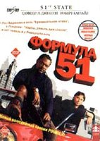 DVD Формула 51 / The 51st State / Formula 51