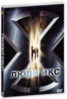 Люди икс (DVD) 20th Century Fox