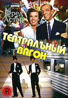 Театральный вагон (DVD-R) / Band Wagon