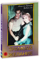 Трамвай Желание (DVD-R) / A Streetcar Named Desire