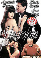DVD Надежда / Armaan
