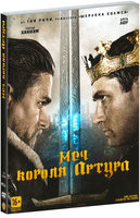 DVD Меч короля Артура / King Arthur: Legend of the Sword
