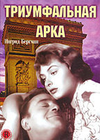 Триумфальная арка (DVD-R) / Arch of Triumph