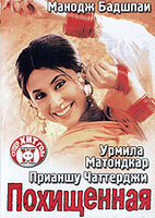 Похищенная (DVD) / Pinjar / The Cage