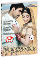 Преданность (DVD) / Amar Prem / Immortal Love