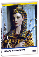 Цезарь и Клеопатра (DVD) / Caesar and Cleopatra