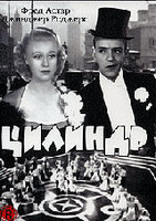 Цилиндр (DVD) / Top Hat