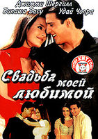 DVD Свадьба моей любимой / Mere Yaar Ki Shaadi Hai / My Friend's Wedding