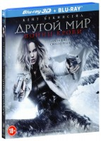 Другой мир: Войны крови (Real 3D Blu-Ray + Blu-Ray) / Underworld: Blood Wars