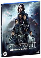 Изгой-один: Звёздные войны. Истории (Real 3D Blu-Ray + 2 Blu-Ray)