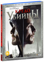 Кредо убийцы (Real 3D Blu-Ray) / Assassin's Creed