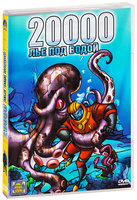 DVD 20000 лье под водой / 20,000 Leagues Under The Sea