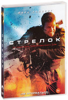 Стрелок (DVD) / Shooter