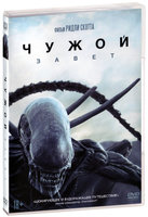 Чужой: Завет (DVD) / Alien: Covenant