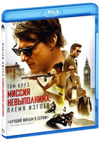 Миссия невыполнима: Племя изгоев (Blu-Ray) / Mission: Impossible - Rogue Nation