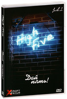 DVD High Five! Дай пять!