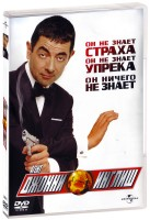 Агент Джонни Инглиш (DVD) / Johnny English