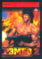 DVD Рэмбо 2 / Rambo: First Blood Part 2
