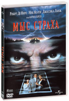 Мыс страха (DVD) / Cape Fear