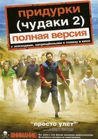 DVD Придурки (Чудаки 2) / Jackass Number Two
