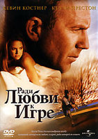 Ради любви к игре (DVD) / For Love of the Game
