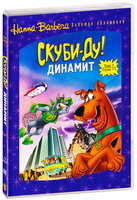 Скуби-Ду! Динамит. Том 1. Серии 1-3 (DVD) / The Scooby-Doo / Dynomutt Hour