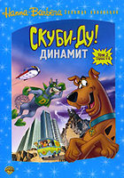 Скуби-Ду! Динамит. Том 2. Серии 4-6 (DVD) / The Scooby-Doo/Dynomutt Hour