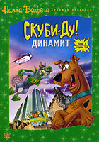 DVD Скуби-Ду! Динамит. Том 3. Серии 7-9 / The Scooby-Doo/Dynomutt Hour