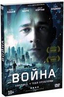 Война (DVD) / Man Down