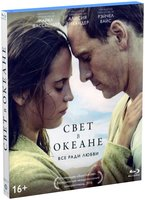Свет в океане (Blu-Ray) / The Light Between Oceans