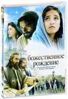 Божественное рождение (DVD) / The Nativity Story