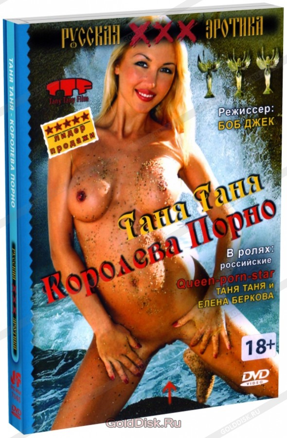 Таня тяня порно 20 фотография
