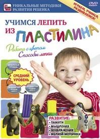 Название: Учимся лепить из пластилина: Средний уровень Год выпуска: 2009 Страна: Россия, студия SovaFilm Жанр...
