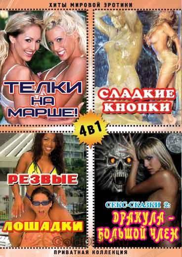 порно фильмы купить диски