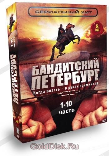 Кадры из фильма смотреть бандитский петербург расплата все серии