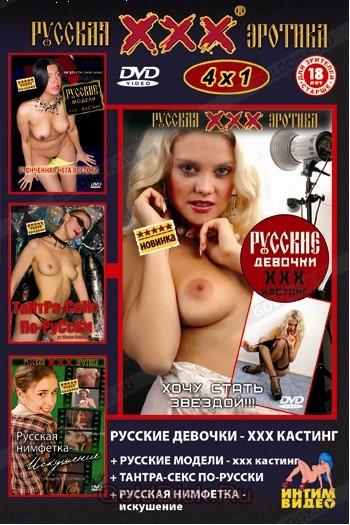 Недорогие порно cd dvd диски с кадрами из фильмов