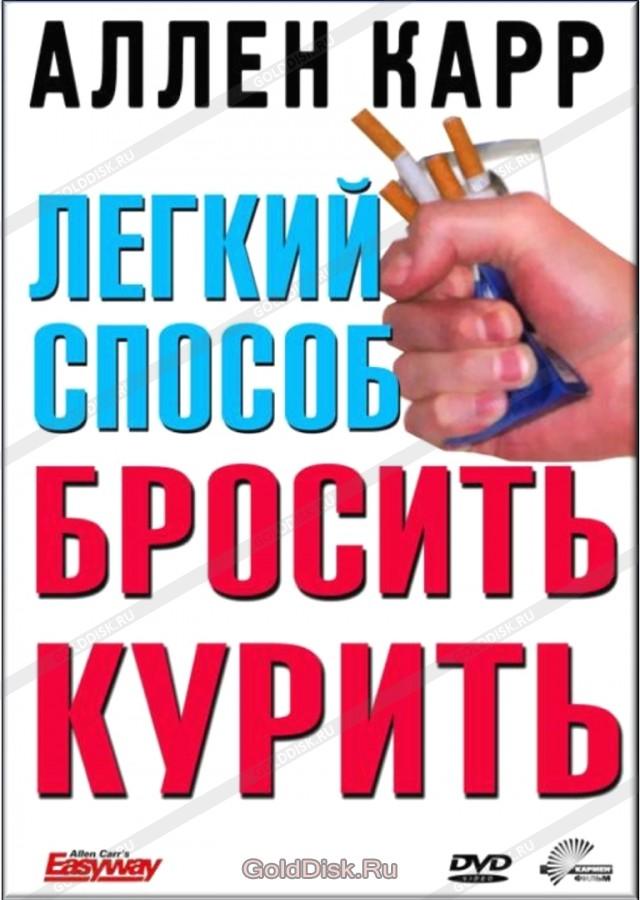 Как заставить соседей перестать курить