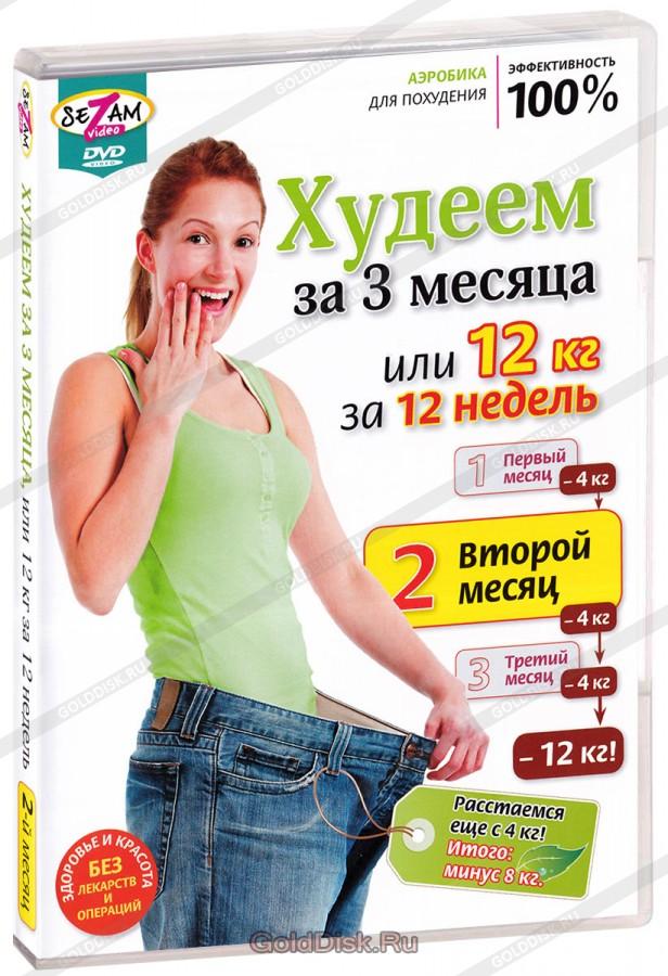 худеем за месяц упражнения
