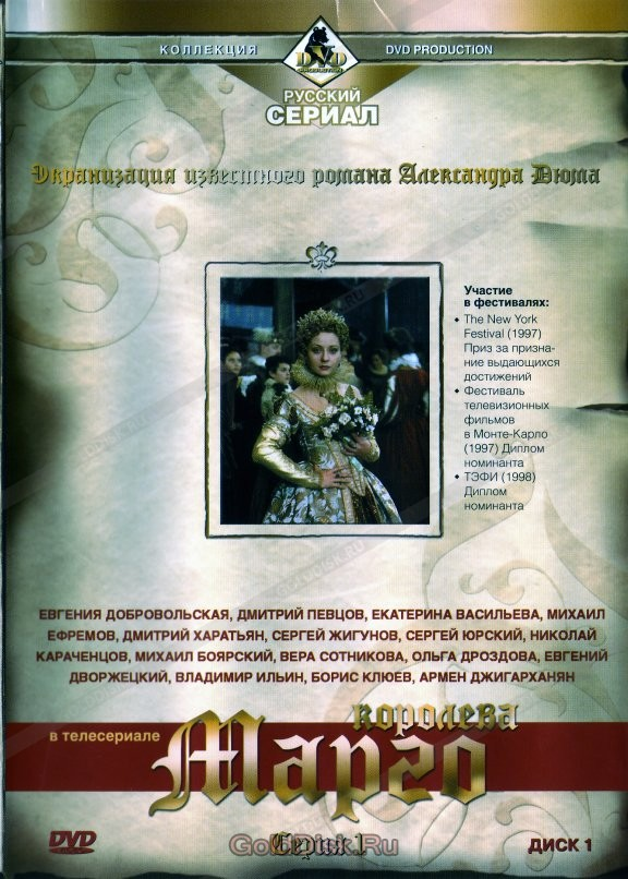 аудиокнига королева маргарита