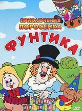 Фунтика сборник мультфильмов