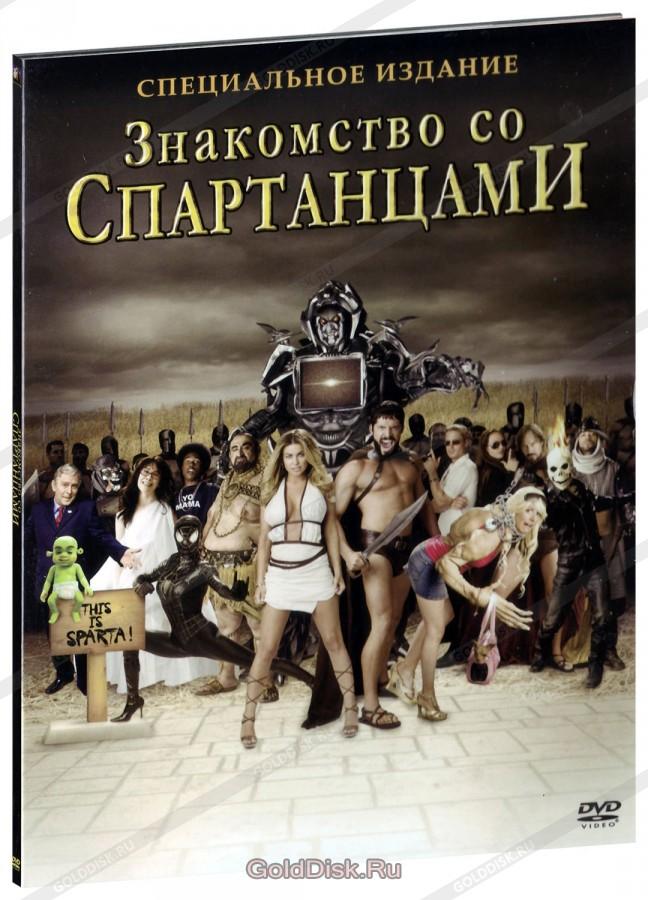 знакомство со спартанцами на dvd