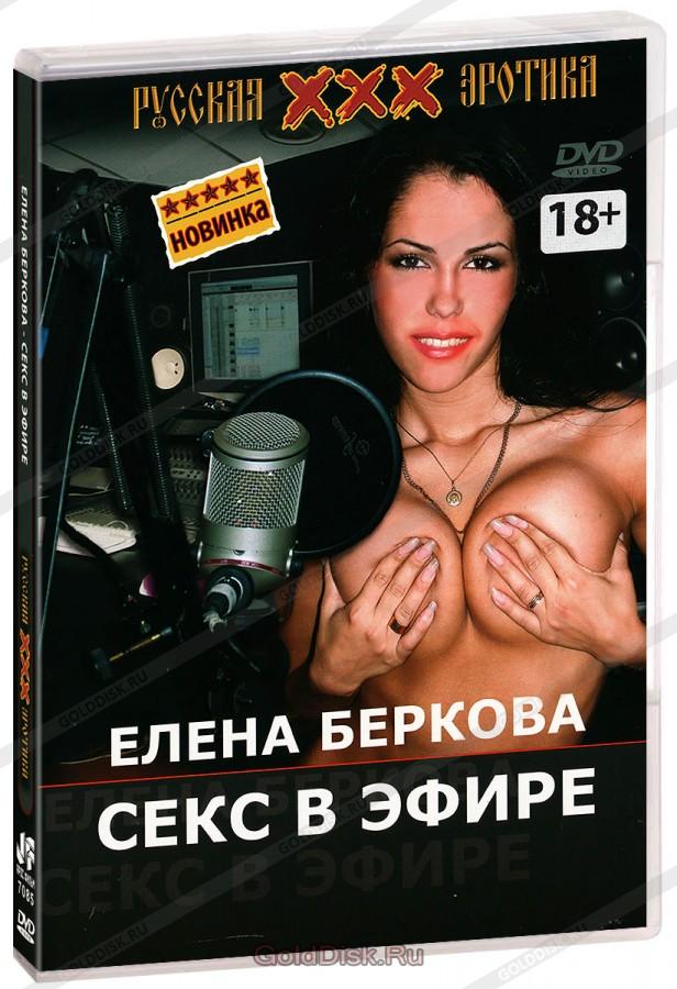 Магазин GoldDisk. Елена Беркова - Секс в эфире - новый фильм с