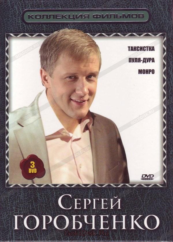 Кадры из фильма смотреть фильмы в главной роли с. горобченко