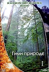 Картинки гимн природе