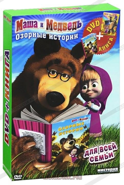 Dvd маша и медведь озорные истории dvd