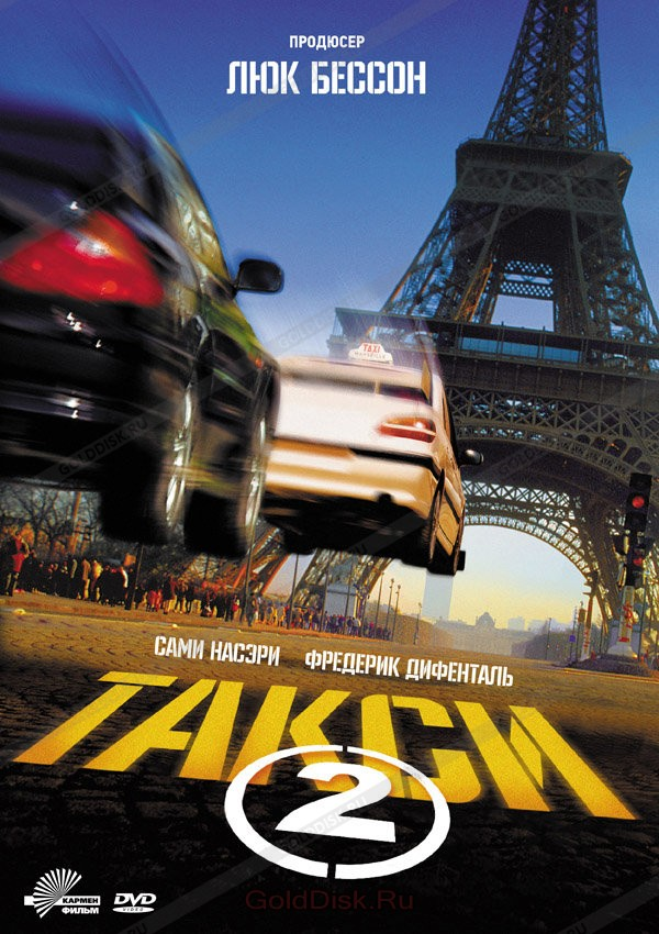 «Такси Фильм 2015» / 2009