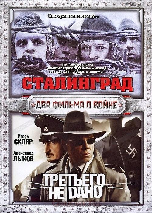 Немецкий фильм Сталинград 1993