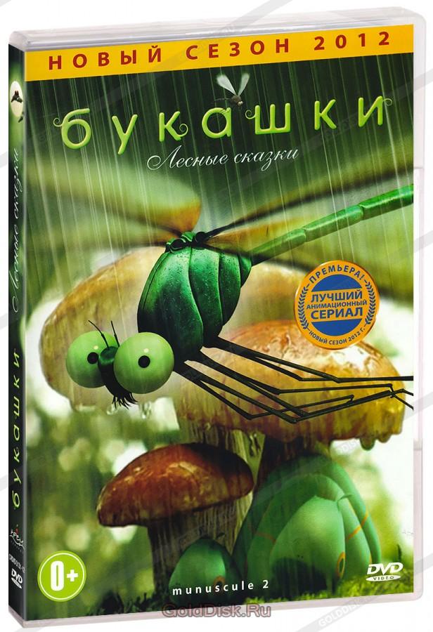 «Лесные Сказки Сборник Мультфильмов» — 2009