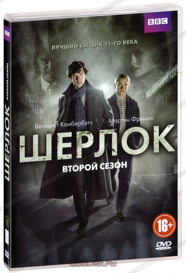 Шерлок 1 сезон 2